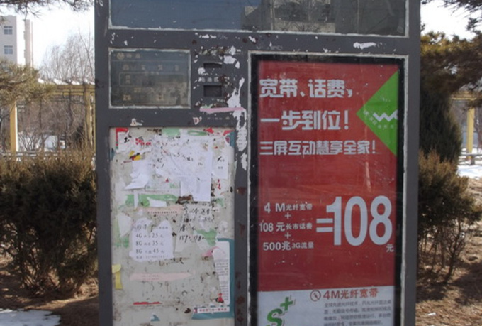 put Your Ads on Yulin University Board, And more than 12,000 students Will See