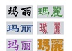 write your name in Chinese Calligraphy with 6 different fonts