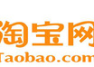 sell anything for you on Chinese largest auction website taobao