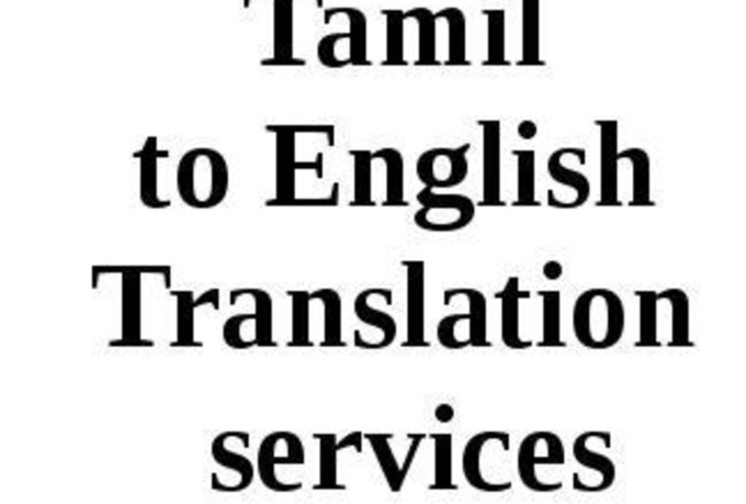 gallery for tamil words