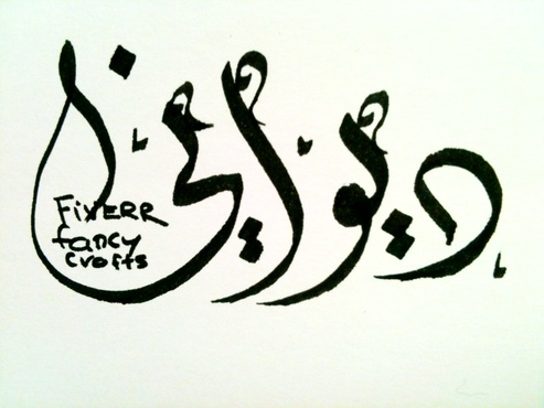 Hand Write Your Name In Exotic Arabic Calligraphy Fiverr