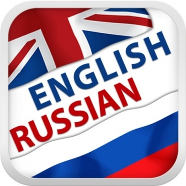English To Russian And 18