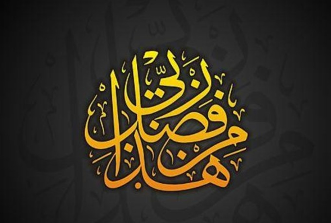 Translate Your Name Into Beautiful Arabic Calligraphy Fiverr
