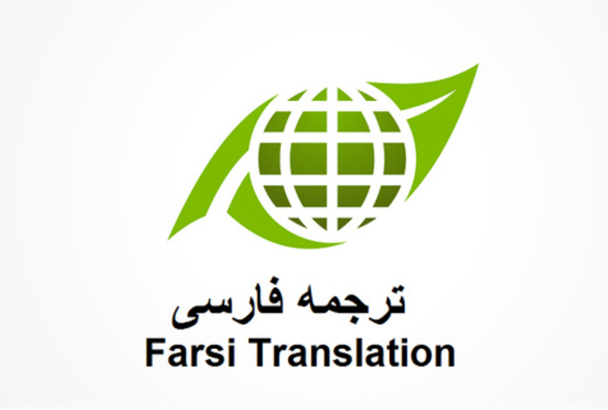 translate pdf from persian to english